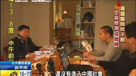 开放新中国周报20140316-大陆雾霾经济下台湾人卖水卖有机菜