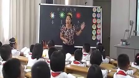 小学一年级语文优质课展示下册《四个太阳》人教版郑老师