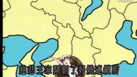 花右京女佣队04