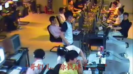 北京网吧偷手机全过程