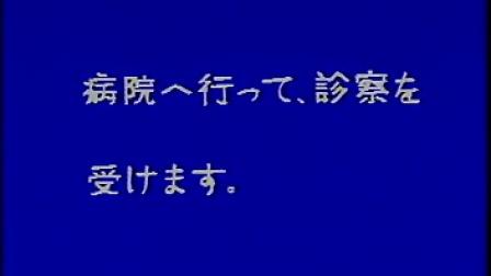 标准日本语(18) 谢为集 小西巧子 第二外国语学院讲师