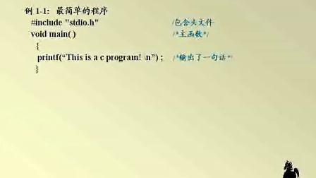 C语言视频教程1