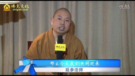 升座|延参法师:明基法师是一位高才僧