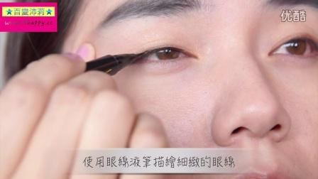 沛莉彩妝教學:來自星星的你-千頌伊Jeon Ji hyun!開架也能輕鬆變身千頌伊。