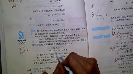 苏教版高一数学必修5等差数列的通项公式