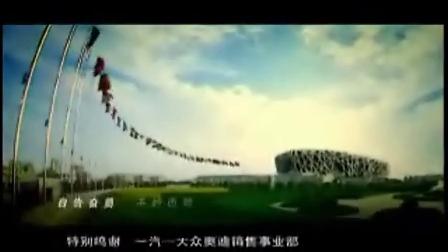 『奥运歌』《我是明星》(周华健)奥运志愿者歌曲
