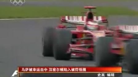 F1法国站马萨被幸运击中夺冠 汉密尔顿陷入被罚怪圈