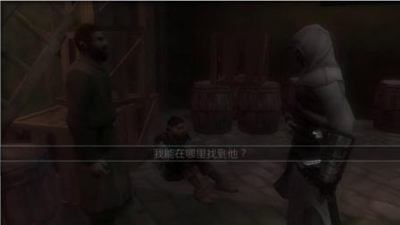 【PSP高清】刺客信条血缘中文游戏流程第1期