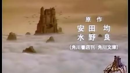 ロ一ドス岛战记—灰色の魔女 (罗德岛战记之灰色魔女传) 1991年动画片头
