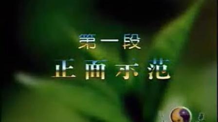 李德印32式太极拳01