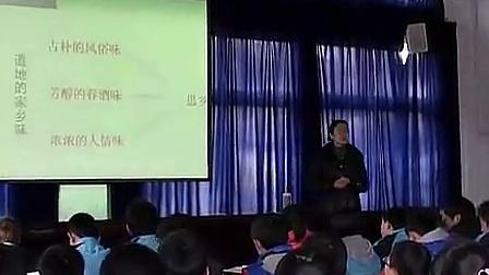 八年级人教版初中语文《春酒》优质课课堂实录与教师说课