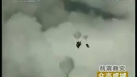 汶川地震空降