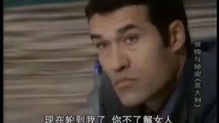 CCTV8海外剧场爱情与秘密19