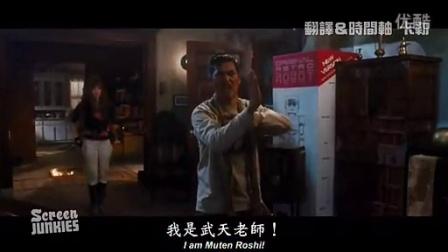 电影老实说:真人版七龙珠 大腕明星多(2)
