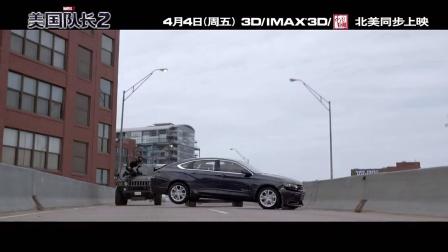 《美国队长2》首发中文特辑 队长迎战黑暗劲敌