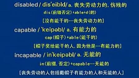 抗遗忘英语单词速记中级CD10