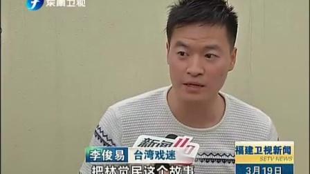 新版闽剧别妻书上演  福州味更浓福建卫视新闻