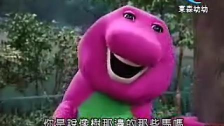 新小博士邦尼 Barney  (紫色小恐龍) 全中文
