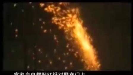 中国民俗大观 14 中国除夕