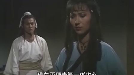 魔域桃源[粤语] 12