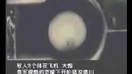 军事纪实片《塔山阻击战》