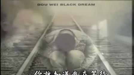 竇唯 开心电话(黑夢94)