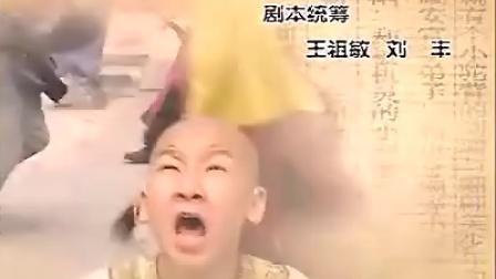 人小鬼大刘罗锅 片头曲 不得了