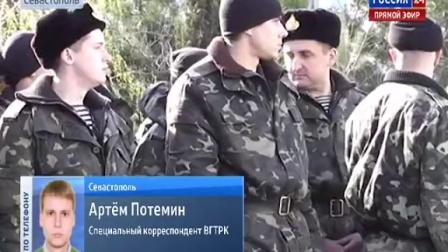 Над штабом ВМС Украины поднят...