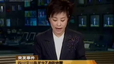 新闻背景四川省汶川县