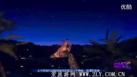 珠海长隆国际海洋度假区影片_高清(1)