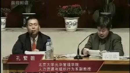 中华管理大百科001企业诚信意识