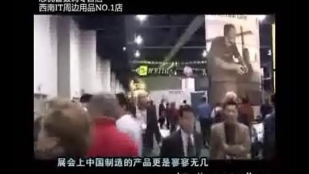 惠威CES大展