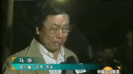 广元市长现场指挥救学生, 嚎啕大哭说惭愧