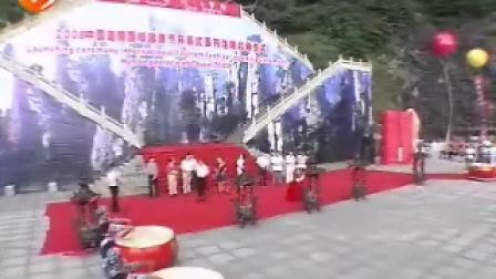 2008中国湖南国际旅游节开幕式系列活动启动仪式