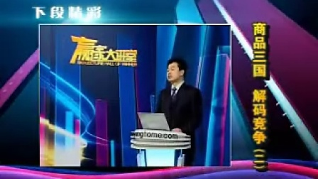 《商品三国 解码竞争》(4)曹刘创业
