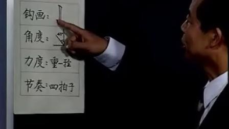 庞中华硬笔正楷03讲-'捺' '提' '钩'