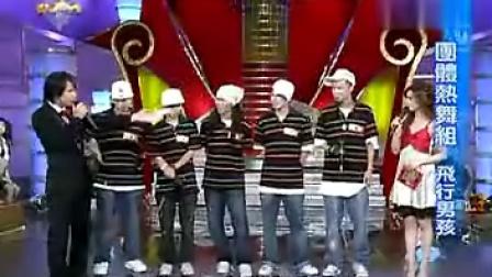 少年特工队舞林大会 18-02