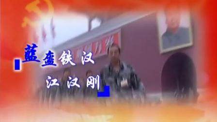 湖北电视台公共频道《旗帜》第四十三期蓝盔铁汉江汉刚优酷版