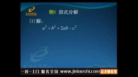 中学七年级数学9.3运用公式法-3_刘启明_金老师家教
