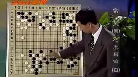 围棋名人名局:常昊—李昌镐