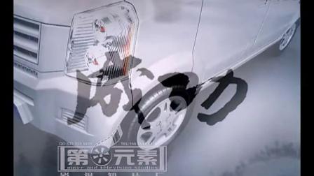 成功汽车——水墨篇15秒