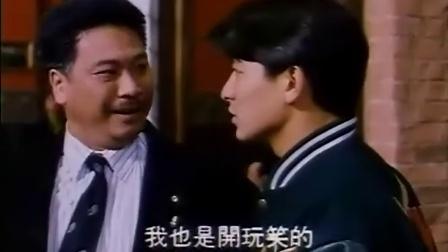 龙神太子 郭富城 刘德华 关之琳