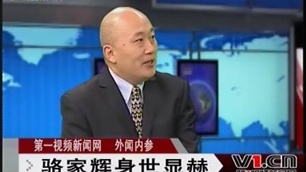 """贾秀东:如果报道属实 骆家辉与孙中山也只是""""远亲"""""""