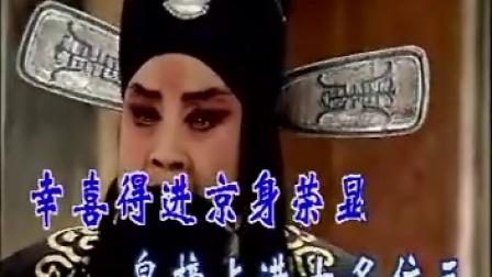 """晋剧卡拉ok 《八件衣》闫慧贞""""杨郡堂上歇了马"""""""