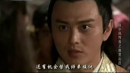 :陆小风传奇幽灵山庄01