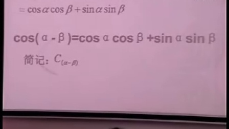 高中数学必修4第三章三角恒等变形2.两角和与差的三角函数2.2两角和与差的正弦余弦函数(免费)科科通
