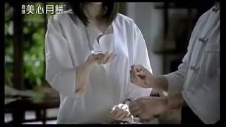 陳慧琳 美心月餅廣告 2010 Kelly Chen
