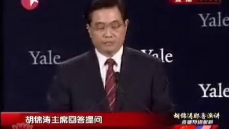 胡主席在耶鲁大学演讲