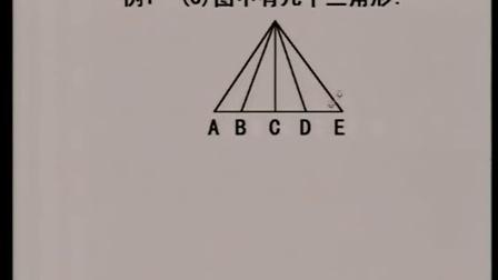 三年级小学奥数之数图形 计数问题1