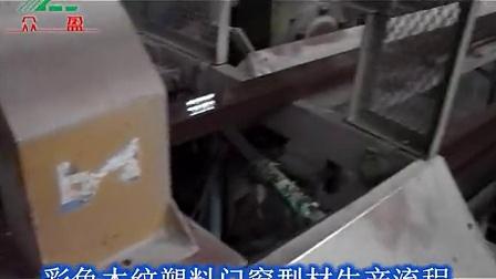 塑钢门窗材料生产流程